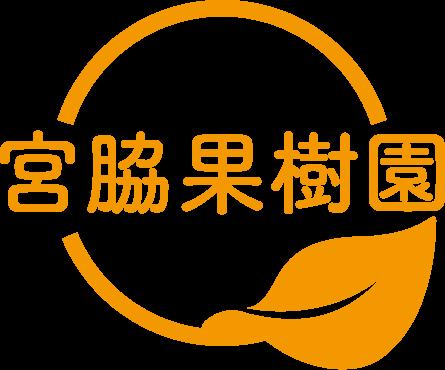 宮脇果樹園 ブログ